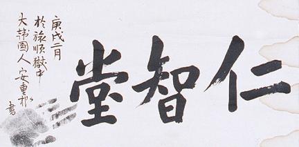 안중근의사유묵-인지당(安重根義士遺墨-仁智堂)