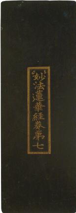묘법연화경 권7(妙法蓮華經 卷七)