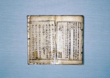 장승법수(藏乘法數)