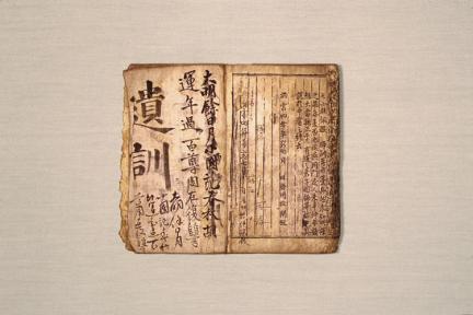 중용주자혹문(中庸朱子或問)