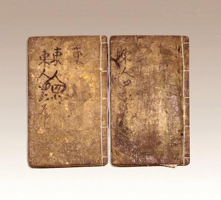 동인지문사육-권1~6(東人之文四六-卷1~6)