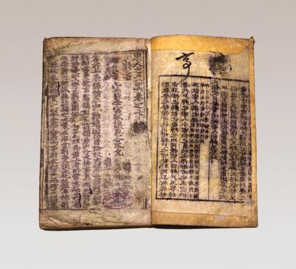 동인지문사육-권7~9(東人之文四六-卷7~9)