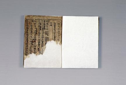 삼국사기 권44∼50(三國史記 卷四十四∼五十)