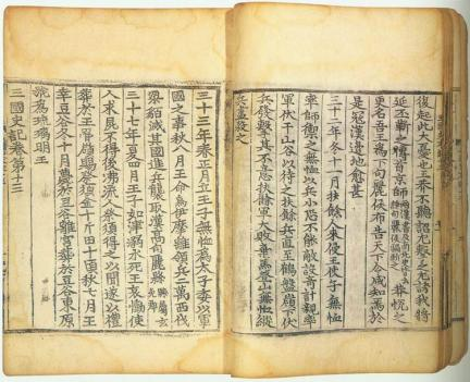 삼국사기(三國史記)