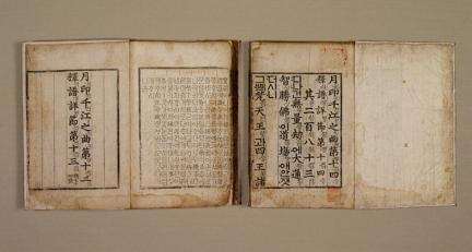 월인석보 권13(月印釋譜 卷13)