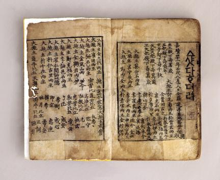 월인석보 권21(月印釋譜 卷 二十一)
