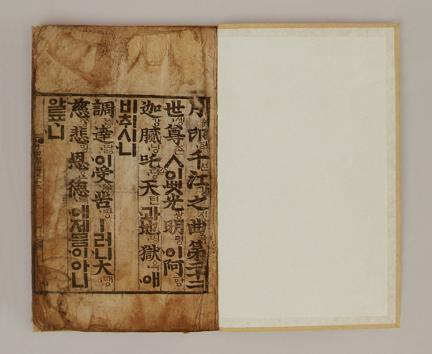 월인석보 권22(月印釋譜 卷二十二)