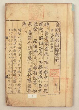 금강경삼가해 권2(金剛經三家解 卷 二)
