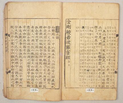 금강경삼가해 권5(金剛經三家解 卷五)