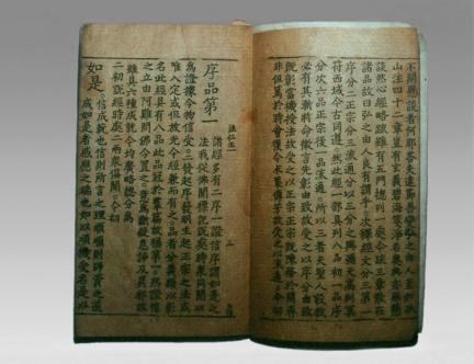 주인왕호국반야경(권1~4)