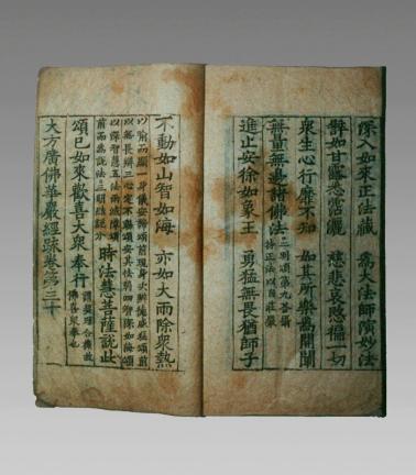 대방광불화엄경소(권28~30,권100~102)