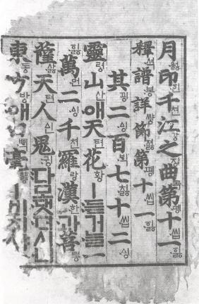 월인석보(권11)