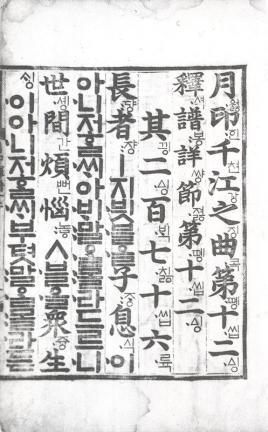 월인석보(권12)