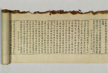유가사지론(권64)