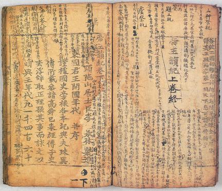 보물 제1091-1호 권하