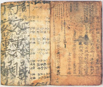 보물 제1091-1호 권말