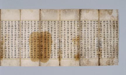 백지묵서묘법연화경(권제7)