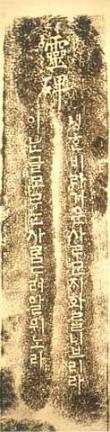 보물 제1524호 서울 이윤탁 한글영비-탁본(한글부분)