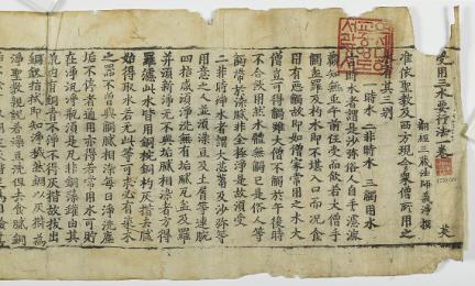 보물 제1530호 초조본수용삼수요행법