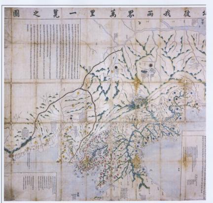 보물 제1537-1호 서북피아양계만리일람지도