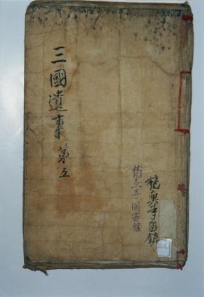 삼국유사 권4~5(三國遺事 卷四~五)