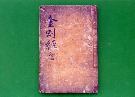 금강경삼가해 권2(金剛經三家解 卷二)
