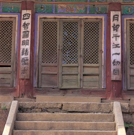 강화 전등사 대웅전 주련(중앙간)