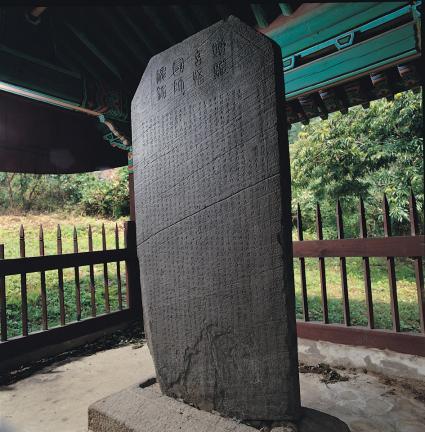 용인 서봉사지 현오국사탑비 측면 사진