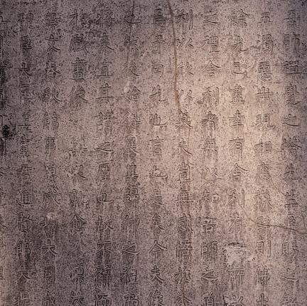여주 신륵사 보제존자석종비 전면의 비문 부분