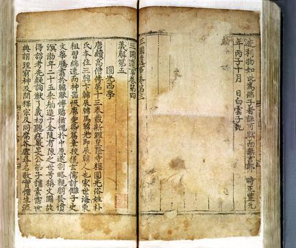 삼국유사(권3,4,5)