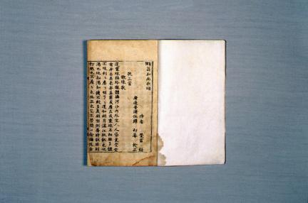 나옹화상어록 및 나옹화상가송(懶翁和尙語錄 및 懶翁和尙歌頌)