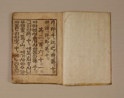 월인석보 권9(月印釋譜 卷九)