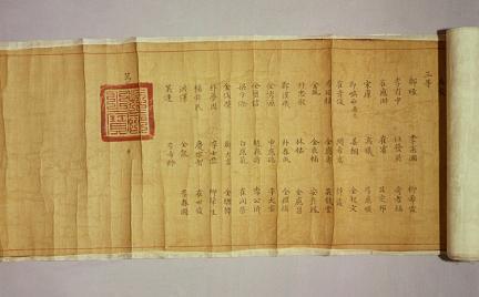 완양부원군이충원호성공신교서(李忠元 扈聖功臣敎書)