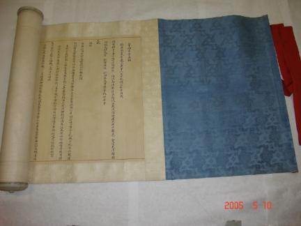 보물 제1513호 20공신회맹축-보사공신녹훈후