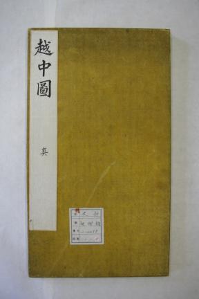 보물 제1536호 월중도(표지)