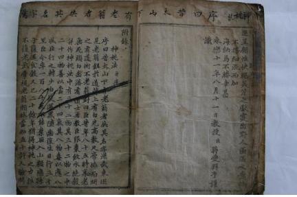 보물 제1577호 증급유방