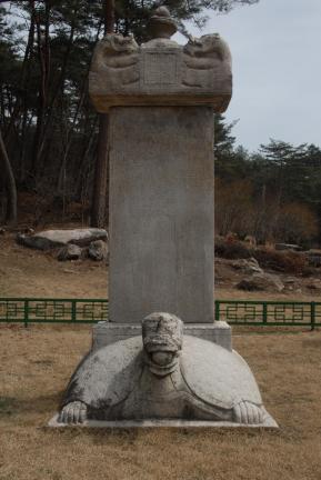영월 흥녕사지 징효대사탑비(촬영:문화재청)