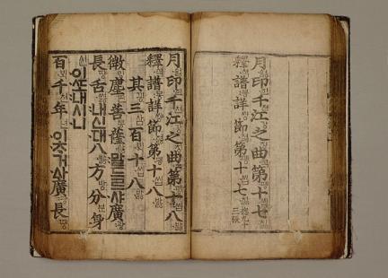 월인석보 권17(月印釋譜 卷 十七)