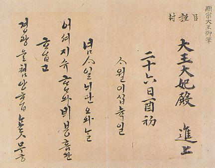 현종의 편지