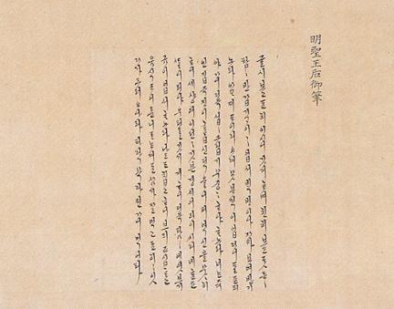 명성왕후의 편지