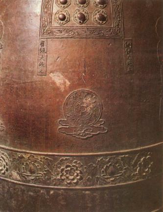 갑사동종(甲寺銅鐘)