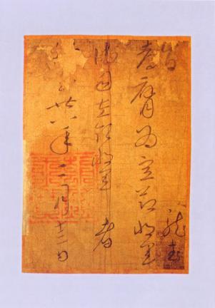 성주도씨 종중 문서 일괄-도응위선절장군용무위사좌령장군자홍무28년2월13일