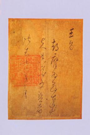 성주도씨 종중 문서 일괄(星州都氏 宗中 文書 一括)