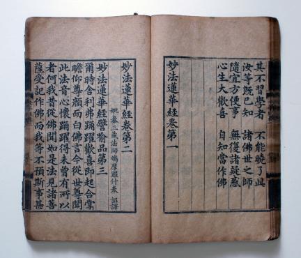 묘법연화경 권 제1~2