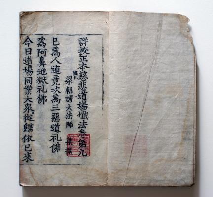 보물 제1543호 상교정본자비도량참법 권제9~10