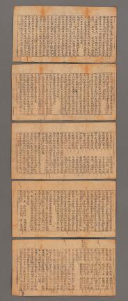 보물 제1572호 서산 문수사 금동여래좌상 복장유물(인왕호국반야바라밀경)
