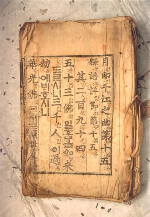 월인석보 권15(月印釋譜 卷十五)