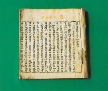 금강반야경소개현초 권4~5(金剛般若經䟽開玄抄 卷四~五)