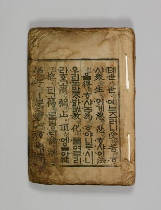 월인석보 권25(月印釋譜 卷二十五)