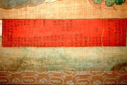 화기(하원장군,직부사자,제석천,16존자)